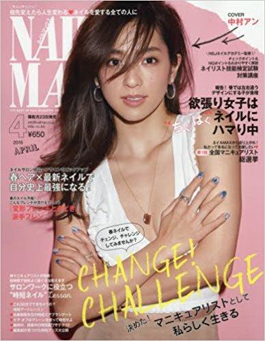 NAIL MAX 2016年4月号掲載