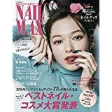 NAIL MAX2017年1月号掲載