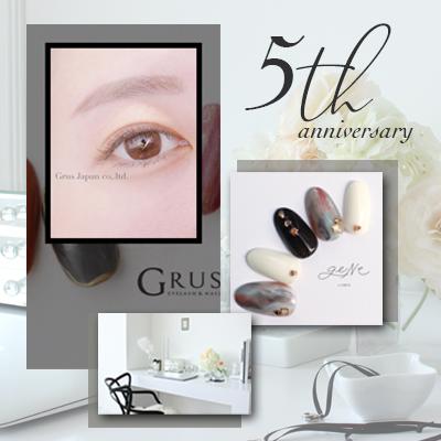 3月より始まります!5周年記念キャンペーン!!!