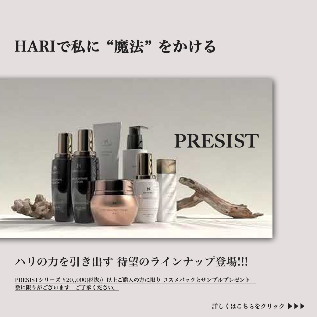 【PRESIST】7STEP×HARI