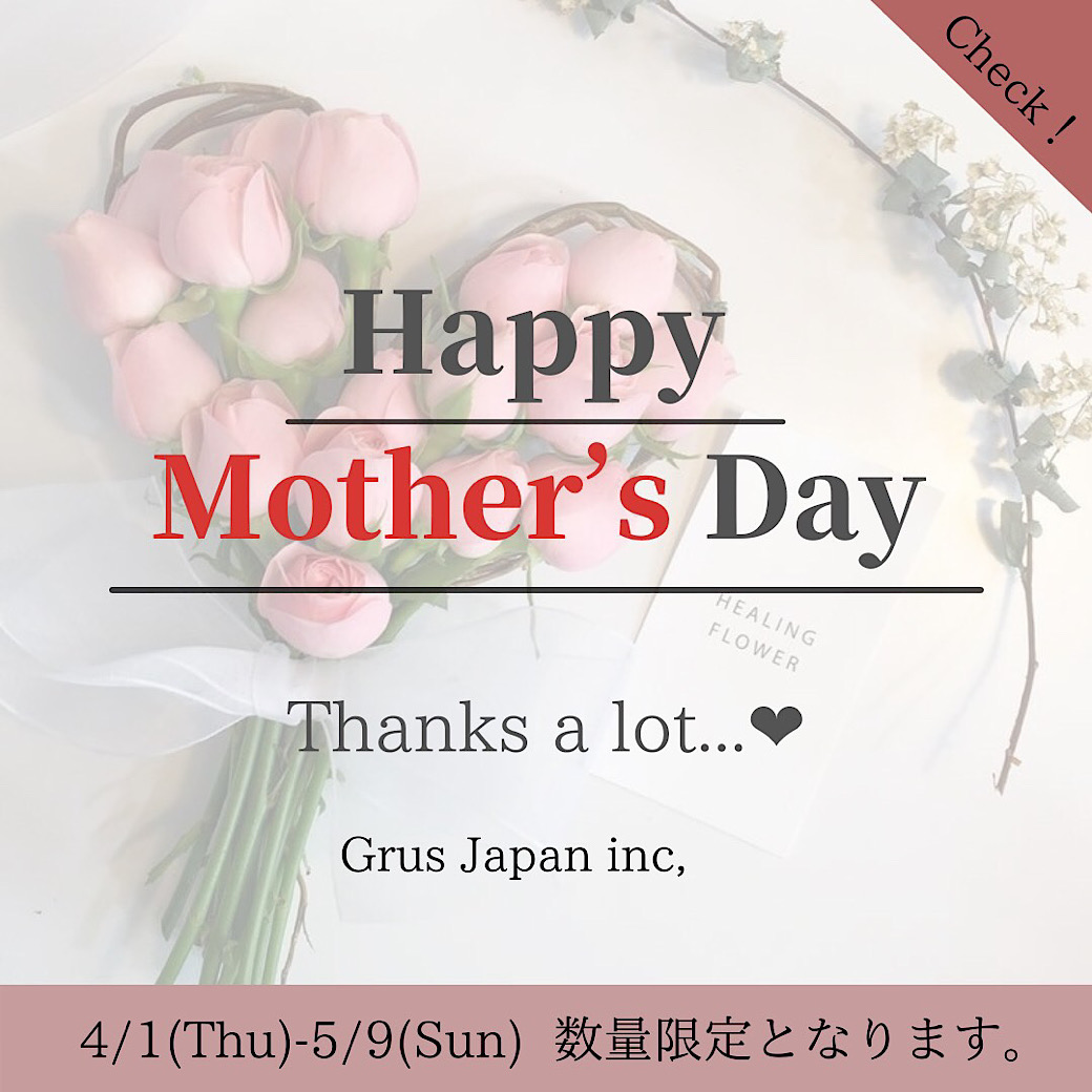 〜Happy Mother's Day Campaign〜